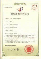 新型实用新型专利证书