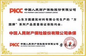 PICC中国人民财产保险产品质量保险承诺