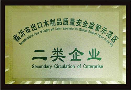 临沂市出口木制品质量安全监管示范区