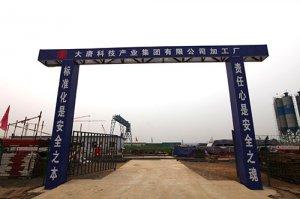 大唐科技产业集团加工厂