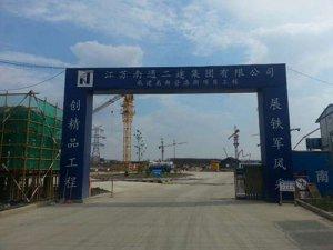江苏南通二建高新普洛斯项目工程
