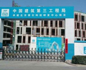 中建三局北京黄石科技研发中心项目