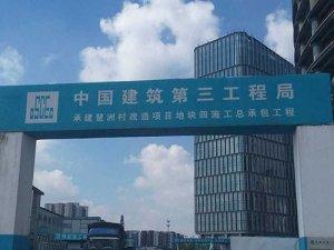 中建三局琶洲村改造项目